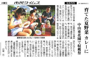8月11日市民タイムス記事