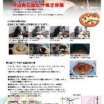 中山東花園ピザ焼き体験