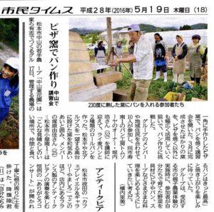 2016-05-19松本市民タイムス掲載