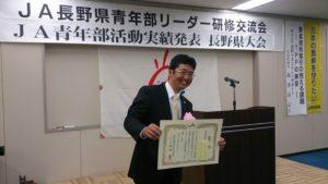 JA長野県青年部リーダー研修会