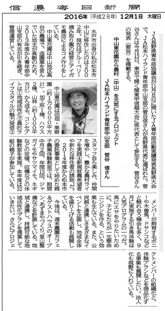 信濃毎日新聞JA広告