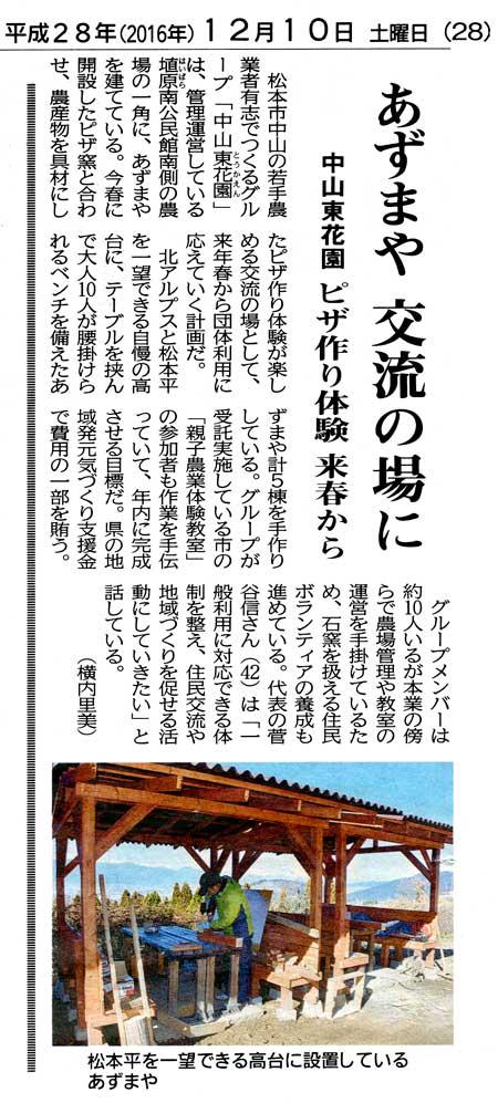 2016-12-10松本市民タイムス掲載