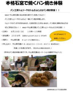 本格石窯で焼くパン焼き体験